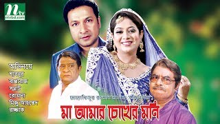 Bangla Movie Ma Amar Chokher Moni by Shabnur & Bapparaj