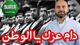 أزمة المبتعثين السعوديين - فادي يونس
