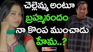 Actress Hema Shocking Comments On Brahmanandam || Top Telugu Media