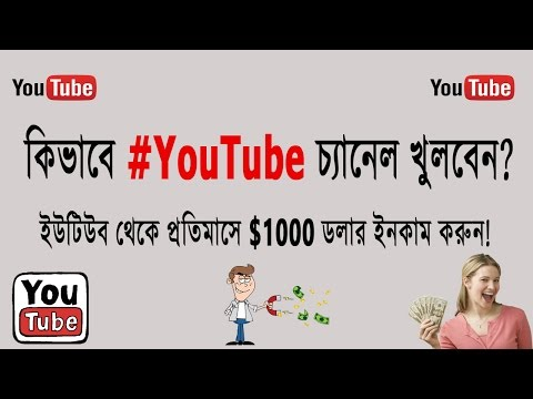 Xxx Mp4 How To Create A YouTube Channel In Bangla How To Earn Money On YouTube 3gp Sex