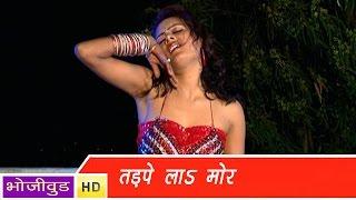 HD तड़पेला मोरा चढल जवानी - Tadpela Mora Chadhal Jawani - Garma Garam - Bhojpuri Hot Song