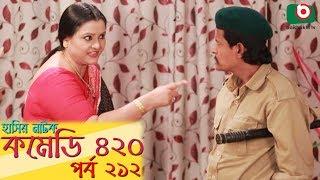 দম ফাটানো হাসির নাটক - Comedy 420 | EP - 212 | Mir Sabbir, Ahona, Siddik, Chitrolekha Guho, Alvi