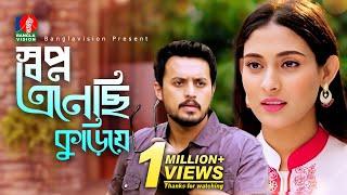 Swapno Enechi Kuriye | Mehjabin | Irfan Sajjad | Eid Natok | 2018 | Full HD
