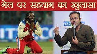 IPL Auction 2018: Virender Sahwag reveals why KXIP bought Chris Gayle | वनइंडिया हिंदी