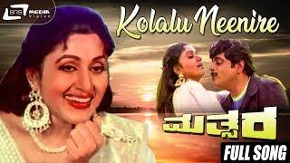 Kolalu Neenire    Mathsara   Ambarish   Bharathi    Kannada Video Song