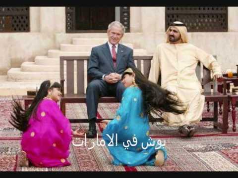 صور بوش و حكام العرب