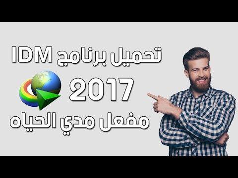 Xxx Mp4 تحميل وتفعيل برنامج IDM Internet Download Manager أخر أصدار كامل مفعل مدي الحياه 3gp Sex