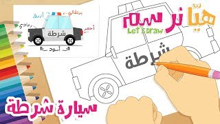 Let's Draw a Police Car – Learn Drawing, writing and coloring with Zakaria