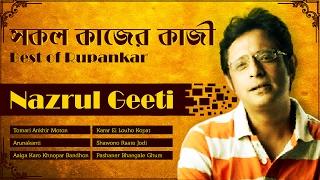 Hits Of Rupankar | Bengali Nazrul Geeti | Kazi Nazrul Islam | Karar Oi Louho Kopat