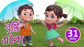 বৃষ্টি এলো ছম ছম ছম - Barish Aayi - Bengali Rhymes for Children | Jugnu Kids Bangla
