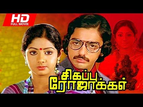 Xxx Mp4 Tamil Full Movie Sigappu Rojakkal HD Super Hit Movie Ft Kamal Haasan Sridevi 3gp Sex