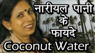नारीयल पानी के फायदे । Health benefits of Coconut Water | Ms Pinky Madaan