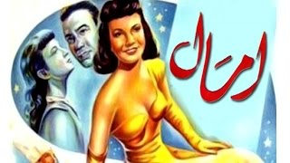 Amal Movie - فيلم امال