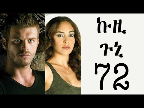 Xxx Mp4 Kuzi Guni Part 72 ኩዚ ጉኒ ክፍል 72 3gp Sex