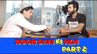 NOOR BHAI KI FILM PART 2    SHEHBAAZ KHAN COMEDY VIDEOS  