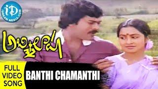 Banthi Chamanthi Song - Abhilasha Movie | Chiranjeevi | Radhika | Ilayaraja