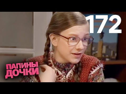 Xxx Mp4 Папины дочки Сезон 9 Серия 172 3gp Sex