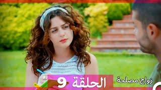 Zawaj Maslaha - الحلقة 9 زواج مصلحة