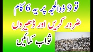 9 Zil Hajj Ka Khas Amal#Fazilat Aur Ebadat In Urdu Hindi