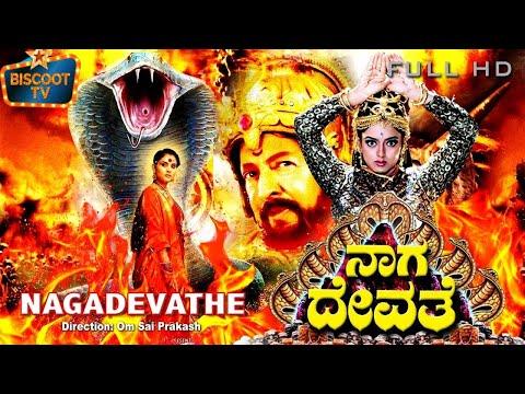 Naga Devathe – ನಾಗ ದೇವತೆ 2000 | Feat.Saikumar, Prema | Full Kannada HD Movie