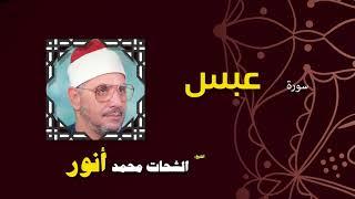 القران الكريم بصوت الشيخ الشحات محمد انور  سورة عبس