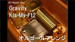 Gravity/Kis-My-Ft2【オルゴール】