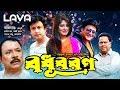 Bodhu Boron | বধূবরণ | Amin Khan | Ferdous | Moushumi | Kazi Hayat | Bangla Full Movie
