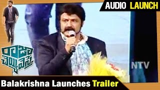 Nandamuri Balakrishna Launches Raja Cheyyi Vesthe Theatrical Trailer  || Nara Rohit, Isha Talwar