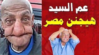 مهرجان عم السيد ظاظا 2019 | هيجنن مصر (ساخر عن حال الغلابة) مهرجانات 2019 | يلا شعبي