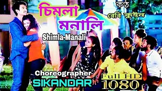 SHIMLA MANALI  FULL HD BY BABY KUIN | CHOREOGRAPHER SIKANDAR | LATTEST NEW ASSAMESE SONG 2017 |