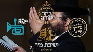 BlueRhythm Presents: MIR Medley - Yisroel Adler & Shira | ישראל אדלר ומקהלת שירה - מחרוזת מיר