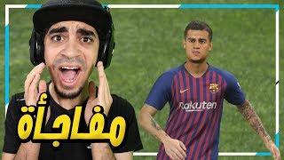 ماستر ليج | مفاجأة كبيرة لنادي برشلونة !! 😱 | 12# PES 2019