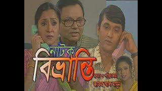 বিভ্রান্তি   Bivranti   Bangla Natok   Azizul Hakim, Tania ahmed   Moubd   2017