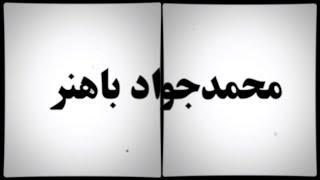 صداهای انقلاب: محمد جواد باهنر