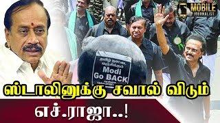 தைரியம் இருந்தால் கருப்பு கொடியுடன் வாங்க..! H Raja challenge to M.K Stalin ..!