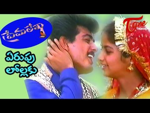 Xxx Mp4 Prema Lekha Telugu Movie Songs Yerupulolaku Kulikenu Ajith Devayani 3gp Sex
