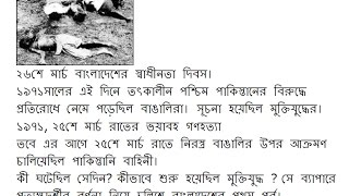 Real Story in Bangladesh Independence Day, 26 March, 1971 & Independence declar person Reports in BB
