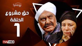 مسلسل حق مشروع - الحلقة 1 ( الأولى ) - بطولة عبلة كامل و حسين فهمي