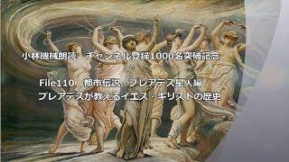 File110 プレアデスが教えるイエス・キリストの歴史(都市伝説、プレアデス星人編 )
