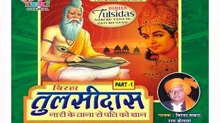 तुलसीदास  / Naari Ke Taana Se Pati Ka Gyan Part-1   Bhojpuri Birha   by Ram Kailsh Yadav