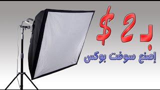 الحلقة 101 : طريقة صنع سوفت بوكس بـ 2 دولار فقط | صنع إنارة لكاميرة الخاصة بك | #softBox