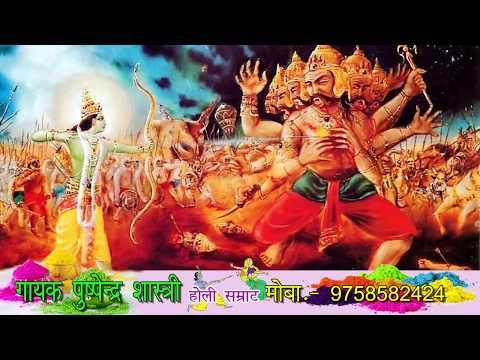 बाण चलो लंका थर्राई (Ban Chalo lanka Tharrani) पुष्पेन्द्र शास्त्री- होली सम्राट