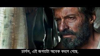 Logan (2017) Trailer with Bangla Subtitle - Symon Alex