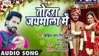 Niraj Nirala (2018) का सबसे बड़ा हिट SAD SONG - तोहरा जयमाला में - Tohara JaiMala Me - New Bhojpuri