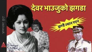दुईदुईपटक मृत्युको मुखबाट फर्किएँ, When Dhirendra British girlfriend pissed off Aishwarya
