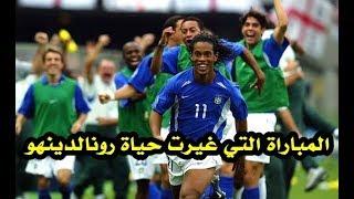 ملخص مباراة البرازيل وانجلترا [دور ال8 - كأس العالم 2002] تعليق عصام الشوالي HD
