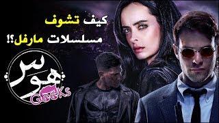 طريقه مشاهده مسلسلات مارفل | Marvel Netflix series
