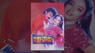 Rikshavodu | Full Length Telugu Movie | Chiranjeevi,Soundarya, Nagma