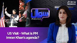 US Visit - What is PM Imran Khan's agenda? | SAMAA TV | 23 July 2019