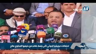 ميليشيا الحوثي تحتفل بالذكرى الثالثة للانقلاب على الشرعية في صنعاء